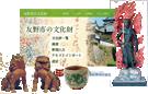 文化財管理システム+WEB公開イメージ