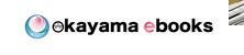okayama ebooks
