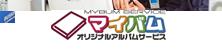 マイバム オリジナルアルバムサービス