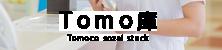 Tomo庫 Tomoco sozai stock