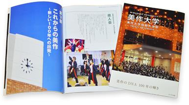 学報みまさか 学園100周年記念号