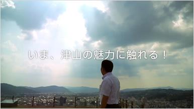 津山の魅力情報発信動画
