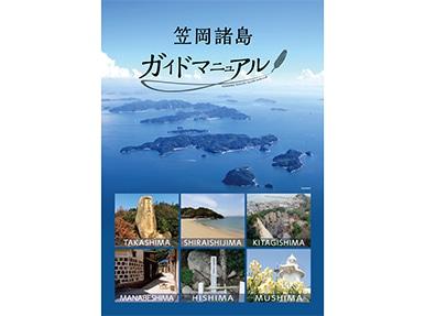 笠岡諸島ガイドマニュアル