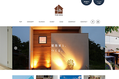 designers house TOIRO HP作成、広告