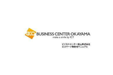 コーポレートロゴ刷新関連業務