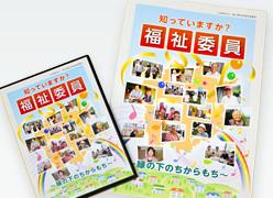 岡山県社会福祉協議会 様:福祉委員周知広報DVD・パンフレット