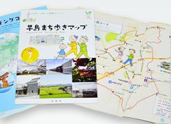 早島町 様:早島まち歩きマップ、ウォーキング記録表、ウォーキングコース