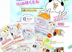 岡山大学 白桃ダンスプロジェクト 様: WEB・印刷・着ぐるみ