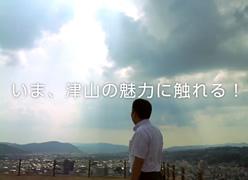 津山市 様:津山の魅力情報発信動画制作(前編)