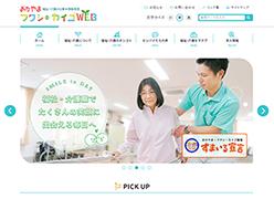 おかやま☆フクシ・カイゴWEB
