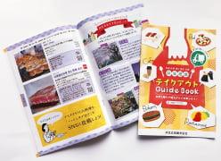 井笠地域テイクアウトガイドブック
