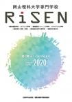 画像:岡山理科大学専門学校 2020年度学校案内 表紙