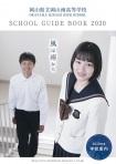 画像:岡山県立岡山南高等学校 2020年度学校案内 表紙
