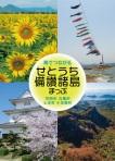 画像:せとうち備讃諸島まっぷ表紙