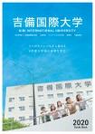 吉備国際大学2020年大学案内 表紙