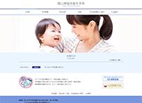 岡山県母性衛生学会 HP