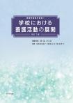 学校における養護活動の展開 改訂7版