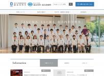 岡山大学病院ホームページ リニューアル