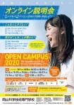 画像:岡山科学技術専門学校オンライン説明会チラシ