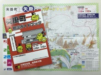 防災ガイドブック・ハザードマップ